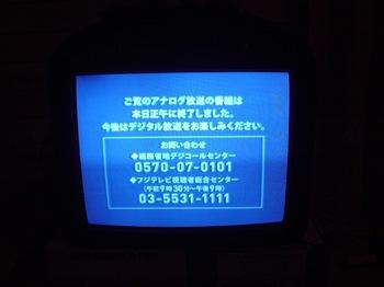 2011Jul24-TV.jpg